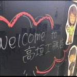 ✩WELCOME☆