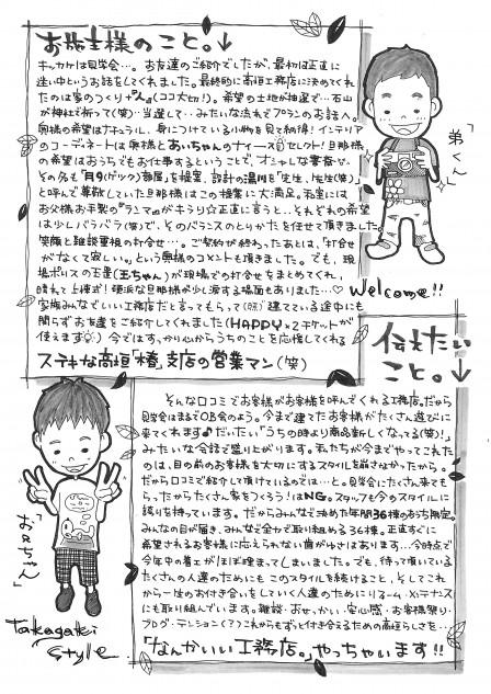2012.03.17・18 溝川様完成見学会(裏)