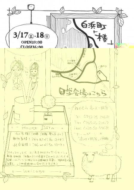 2012.03.17・18 溝川様完成見学会(表)